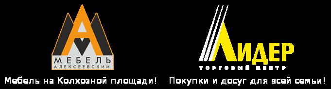 """ТД """"Алексеевский мебель"""" и ТЦ """"Лидер"""""""